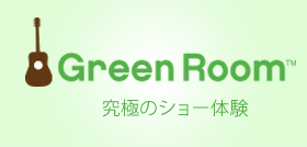 green-room-jp