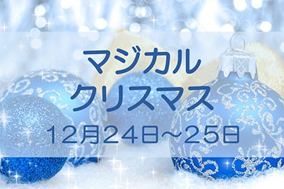 RAH_Holidays_NewsSpecials_Christmas_2017_JPN_small