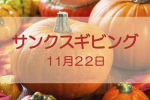 RAH_Holidays_NewsSpecials_Thanksgiving_2018_JPN_small